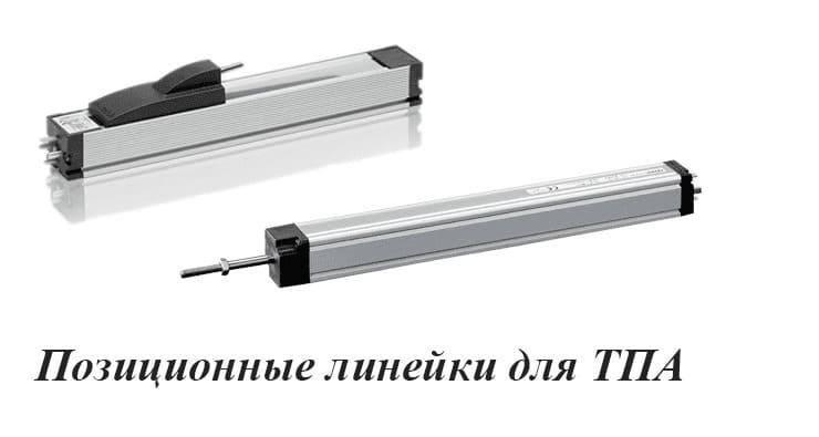 Позиционные линейки для ТПА